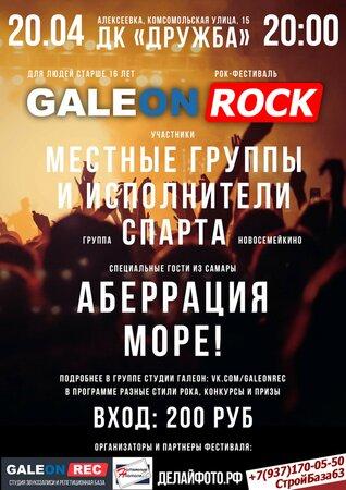 Galeon Rock концерт в Самаре 20 апреля 2019