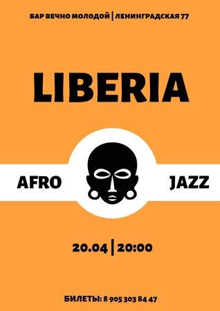 Liberia концерт в Самаре 20 апреля 2019