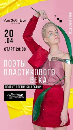Poetry Collection концерт в Самаре 20 апреля 2019