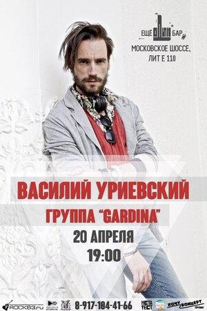 Василий Уриевский и «Gardina» концерт в Самаре 20 апреля 2019