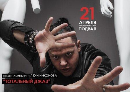 Лёха Никонов концерт в Самаре 21 апреля 2019