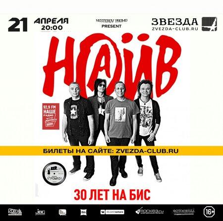 НАИВ концерт в Самаре 21 апреля 2019