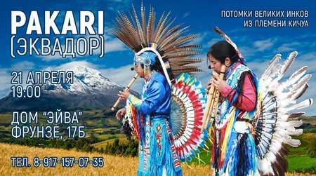Pakari концерт в Самаре 21 апреля 2019