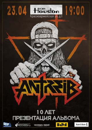 Antreib концерт в Самаре 23 апреля 2019