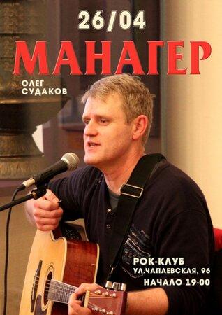 Олег Судаков концерт в Самаре 26 апреля 2019