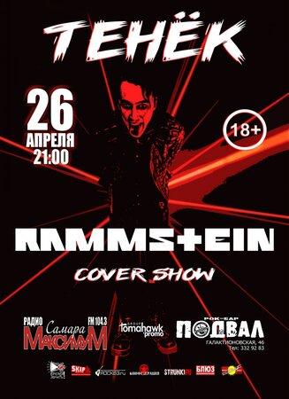 Rammstein Cover Show концерт в Самаре 26 апреля 2019