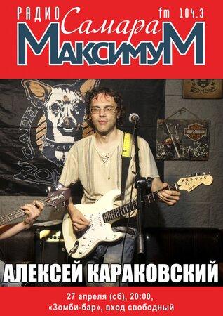 Алексей Караковский концерт в Самаре 27 апреля 2019