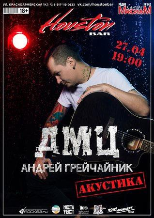 Андрей Грейчайник концерт в Самаре 27 апреля 2019