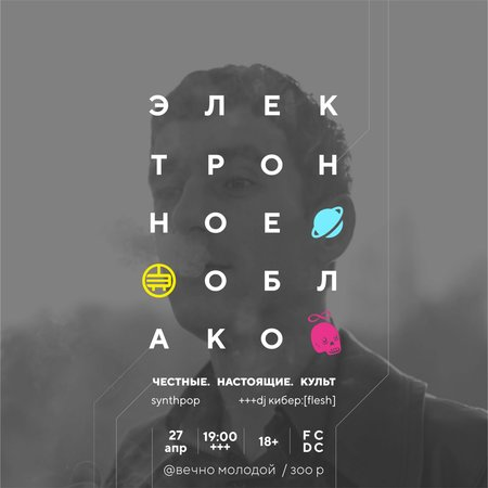 Электронное облако концерт в Самаре 27 апреля 2019