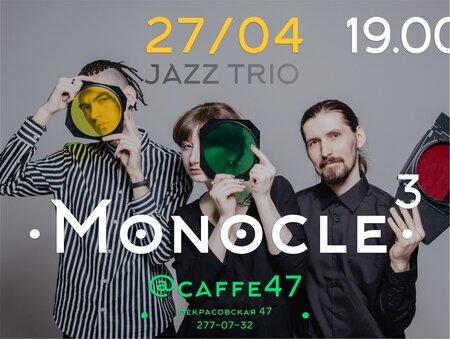 Monocle концерт в Самаре 27 апреля 2019