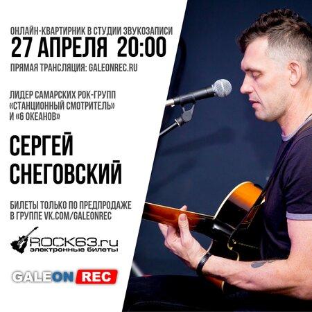 Сергей Снеговский концерт в Самаре 27 апреля 2019