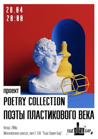 Poetry Collection концерт в Самаре 28 апреля 2019