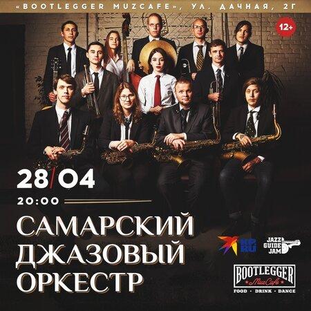 Самарский Джазовый Оркестр концерт в Самаре 28 апреля 2019