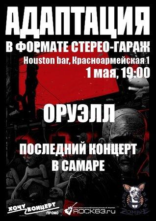 Адаптация концерт в Самаре 1 мая 2019