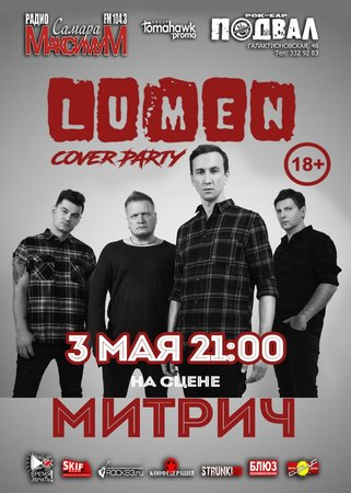Lumen Cover Party концерт в Самаре 3 мая 2019