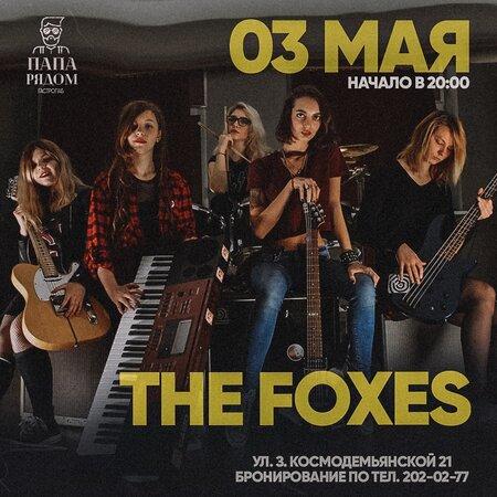 The Foxes концерт в Самаре 3 мая 2019