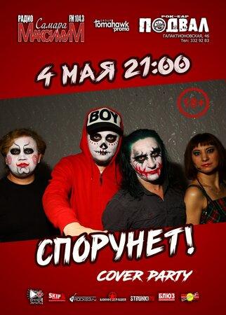 Спорунет! концерт в Самаре 4 мая 2019