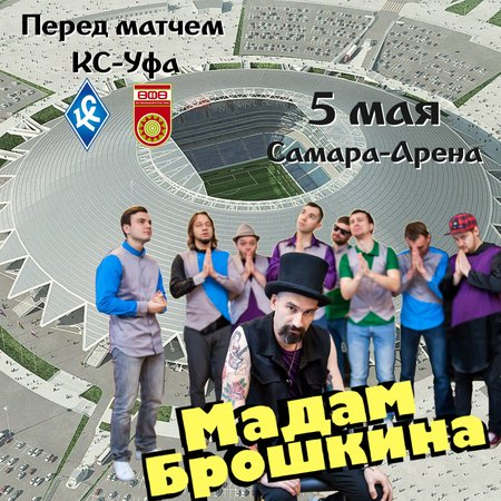 Мадам Брошкина концерт в Самаре 5 мая 2019