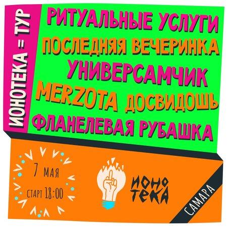 Ионотека концерт в Самаре 7 мая 2019