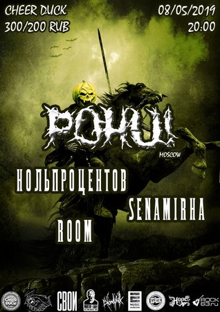 Pohu! концерт в Самаре 8 мая 2019