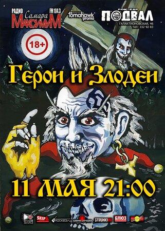 Герои и Злодеи концерт в Самаре 11 мая 2019