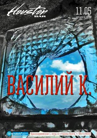 Василий К концерт в Самаре 11 мая 2019