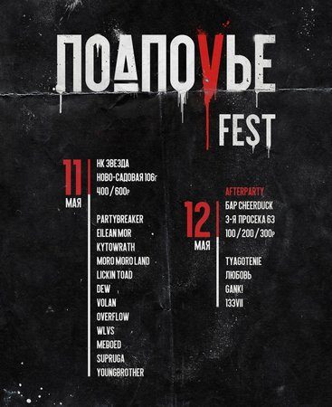 Подполье Fest: Afterparty концерт в Самаре 12 мая 2019
