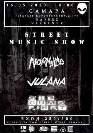 Julana концерт в Самаре 16 мая 2020