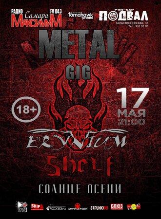 Metal Gig концерт в Самаре 17 мая 2019