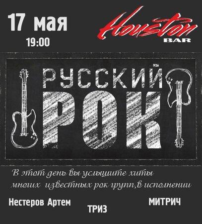 Русский рок концерт в Самаре 17 мая 2019
