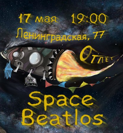 Space Beatlos концерт в Самаре 17 мая 2019