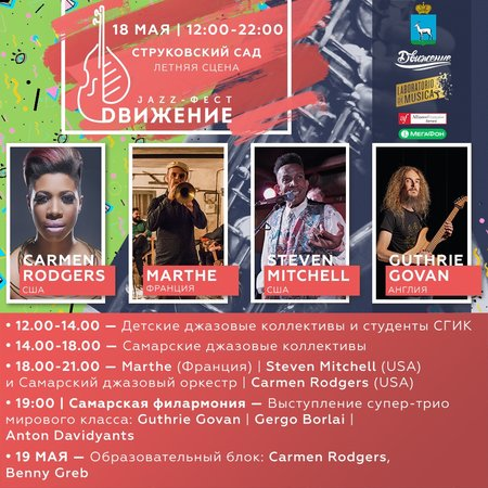 Джазовый фестиваль «Движение» концерт в Самаре 18 мая 2019