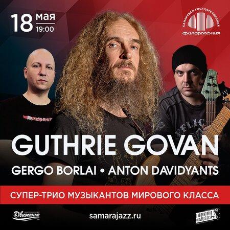 Guthrie Govan концерт в Самаре 18 мая 2019