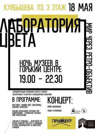 Ночь музеев концерт в Самаре 18 мая 2019
