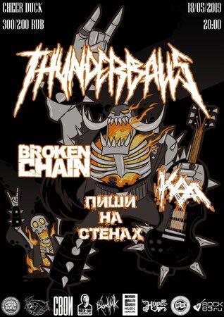 Thunderballs концерт в Самаре 18 мая 2019