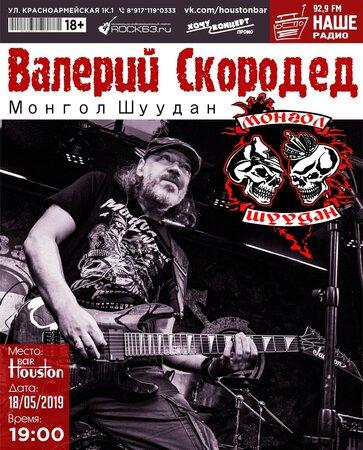 Валерий Скородед концерт в Самаре 18 мая 2019