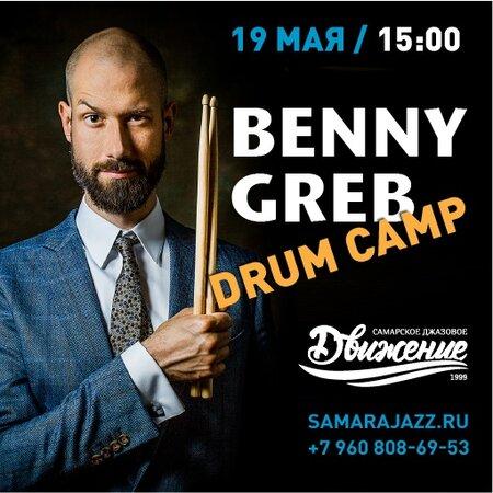 Benny Greb концерт в Самаре 19 мая 2019
