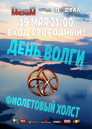 Фиолетовый Холст концерт в Самаре 19 мая 2019