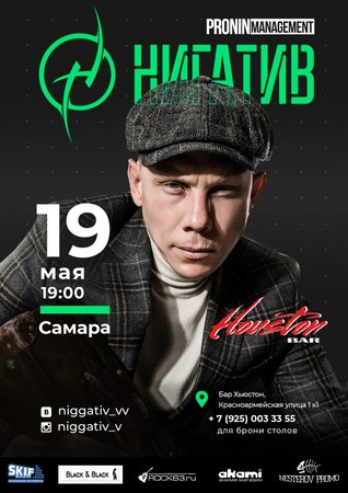 Нигатив концерт в Самаре 19 мая 2019