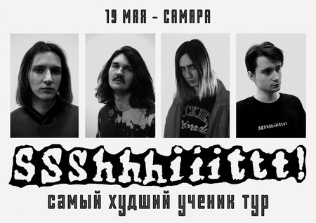 ssshhhiiittt! концерт в Самаре 19 мая 2019
