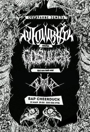 Kytowrath концерт в Самаре 21 мая 2019