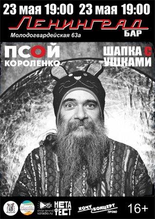Псой Короленко концерт в Самаре 23 мая 2019