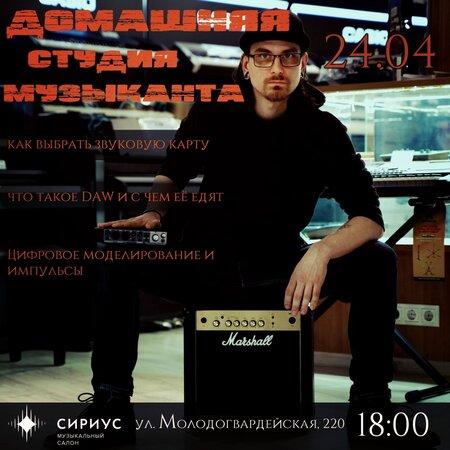 Домашняя студия музыканта концерт в Самаре 24 мая 2019