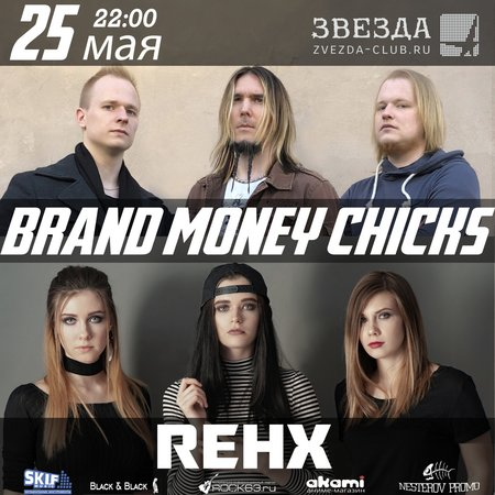 Brand Money Chicks, Rehx концерт в Самаре 25 мая 2019