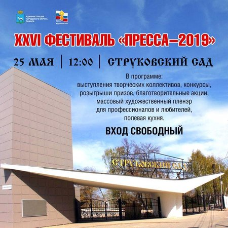 Пресса 2019 концерт в Самаре 25 мая 2019