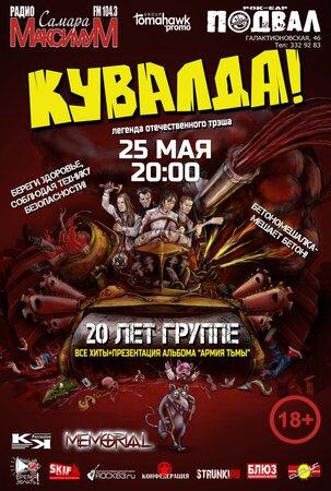 Кувалда концерт в Самаре 25 мая 2019