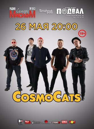 CosmoCats концерт в Самаре 26 мая 2019