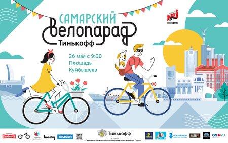 Велопарад концерт в Самаре 26 мая 2019