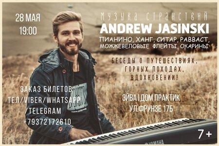 Андрей Ясинский концерт в Самаре 28 мая 2019