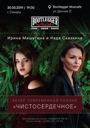 Ирина Мишутина, Надя Сказкина концерт в Самаре 30 мая 2019